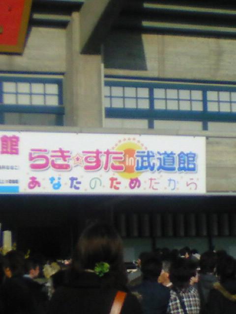 らき☆すた in <br />  葡萄缶(笑)