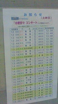 水樹奈々ライブ・特別体勢